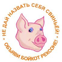 Не дай назвать себя свиньей, объяви бойкот Рексоне!